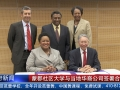 Montgomery College and USAsialinks MOU Signing Ceremony
